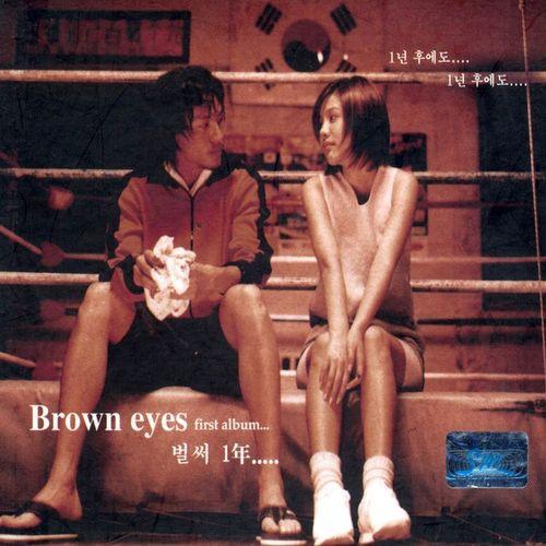 브라운 아이즈 - Brown Eyes 앨범이미지