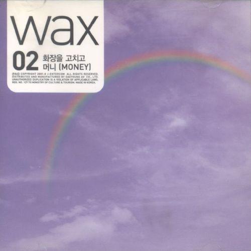 왁스 - Wax02 : 화장을 고치고 앨범이미지