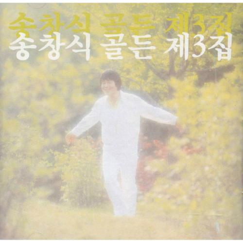 송창식 - 송창식 골든 제3집 앨범이미지