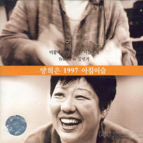 양희은 - 1997 아침 이슬 앨범이미지