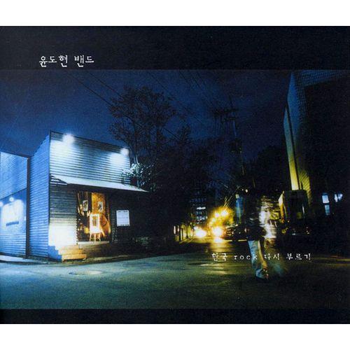 YB - 한국 Rock 다시 부르기 앨범이미지