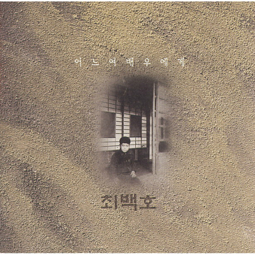 최백호 - 어느 여배우에게 앨범이미지