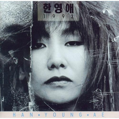 한영애 - 한영애 1992 앨범이미지