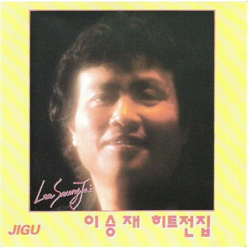 이승재 - 이승재 히트전집 앨범이미지