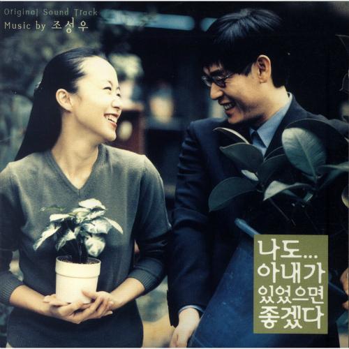 이현우 - 나도 아내가 있었으면 좋겠다 OST 앨범이미지