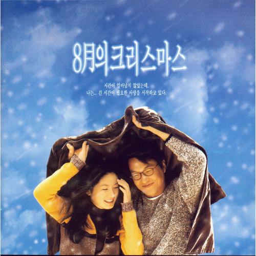 한석규 - 8월의 크리스마스 OST 앨범이미지