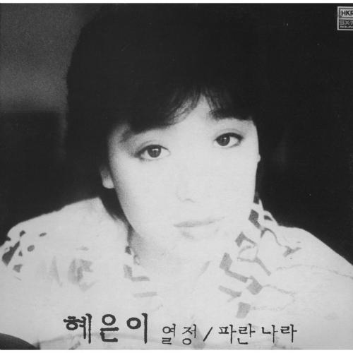 혜은이 - 혜은이 - 열정 / 파란나라 앨범이미지