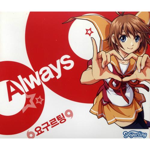 신지 - 요구르팅:Always OST 앨범이미지