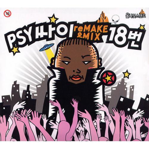 싸이 (PSY) - Remake & Mix 18번 앨범이미지