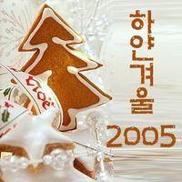 장나라 - 하얀 겨울 2005 앨범이미지