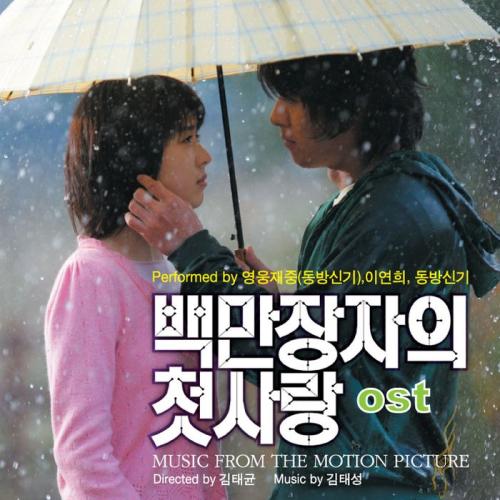 이연희 - 백만장자의 첫사랑 OST 앨범이미지