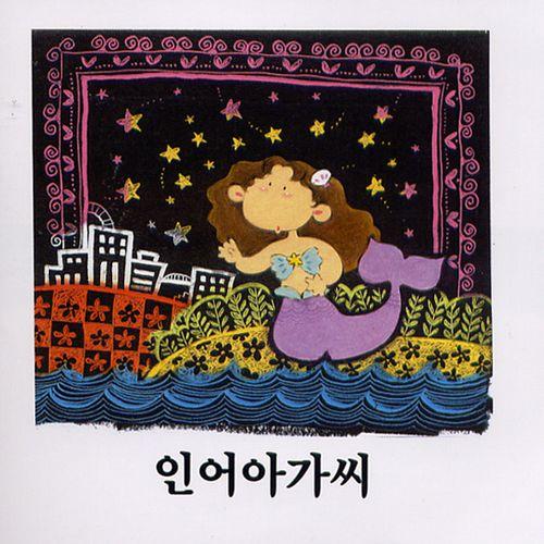 지영선 - 인어 아가씨 OST 앨범이미지