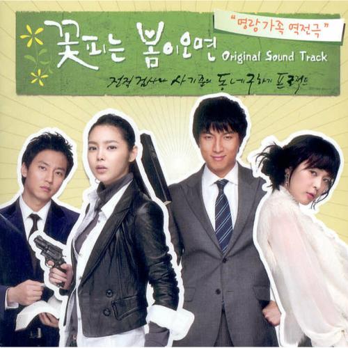 이하나 - 꽃피는 봄이 오면 OST 앨범이미지