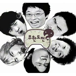 무한도전 - 무한도전 하나마나송 앨범이미지