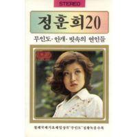 정훈희 - 정훈희 20 앨범이미지