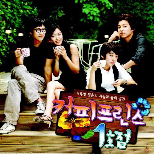 이선균 - 커피프린스 1호점 OST 앨범이미지