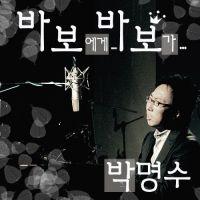 박명수 - 바보에게... 바보가 (Digital Single) 앨범이미지