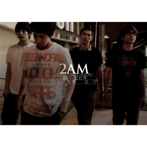 2AM - 이노래 앨범이미지