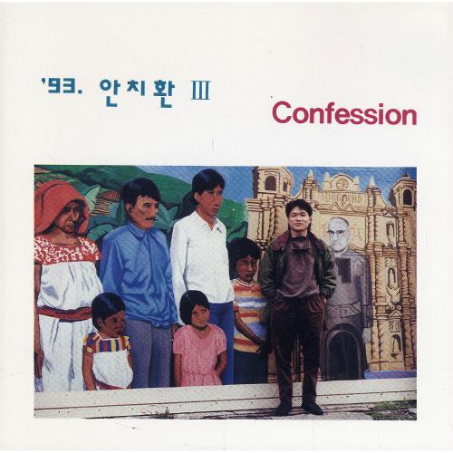 안치환 - Confession 앨범이미지