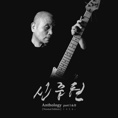 김정미 - Anthology Part I&II (Normal Edition) 앨범이미지
