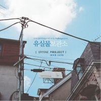 에피톤 프로젝트 - 유실물 보관소 앨범이미지