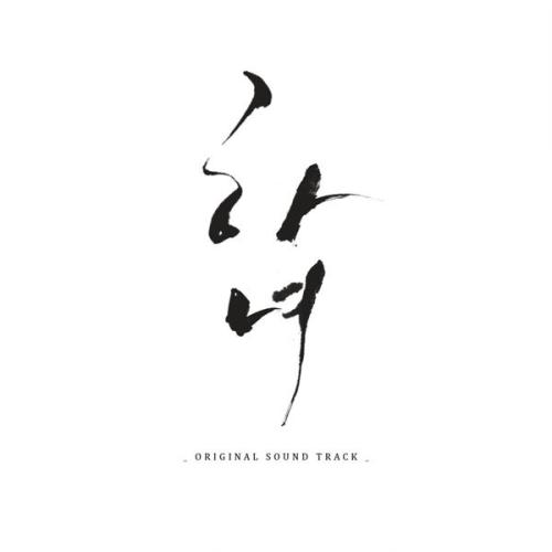 Various Artists - 하녀 OST 앨범이미지
