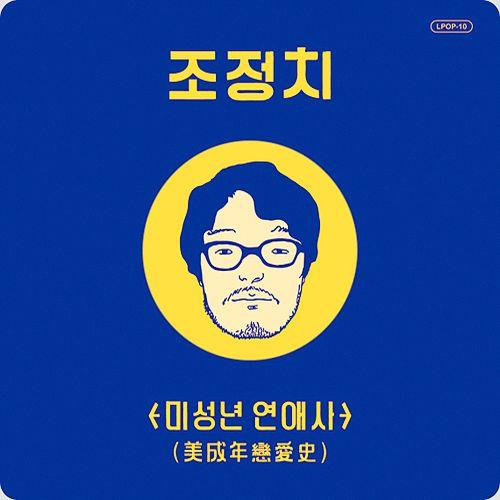 조정치 - 미성년 연애사 앨범이미지