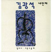 김광석 네번째 앨범이미지