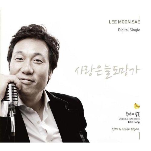 이문세 - 욕망의 불꽃 OST Vol.1 앨범이미지