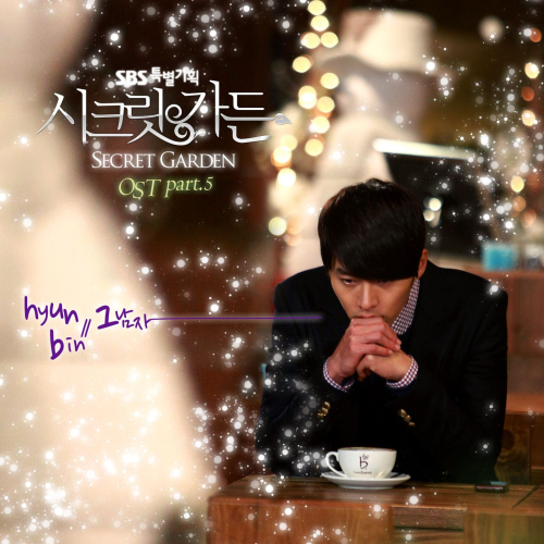 Various Artists - 시크릿 가든 OST Part.5 앨범이미지
