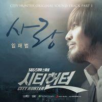 임재범 - 시티헌터 OST Part.1 앨범이미지