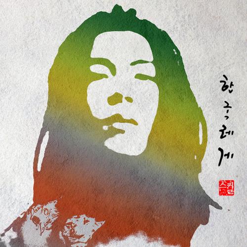 스컬 - 한국 레게 (Korean Reggae) 앨범이미지