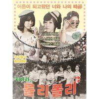 티아라 - 존트라볼타 워너비 앨범이미지