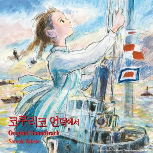 Sakamoto Kyu - 코쿠리코 언덕에서 OST 앨범이미지