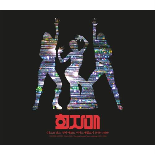 디스코 걸스: 안타 레코드 이어스 앤쏠로지 1978~1980 (2011 Remastered Ver.) 앨범이미지