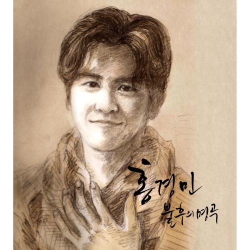 홍경민 - 불후의 명곡 앨범이미지