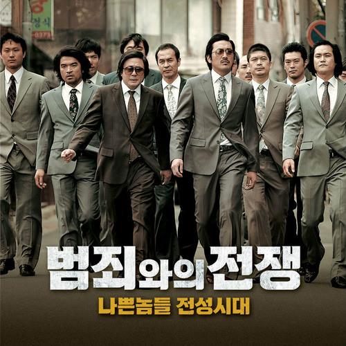 장기하와 얼굴들 - 범죄와의 전쟁: 나쁜놈들 전성시대 OST 앨범이미지