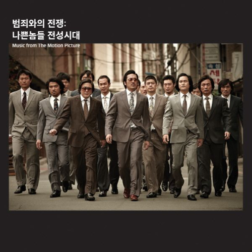 장기하와 얼굴들 - 범죄와의 전쟁 (나쁜놈들 전성시대) OST 앨범이미지