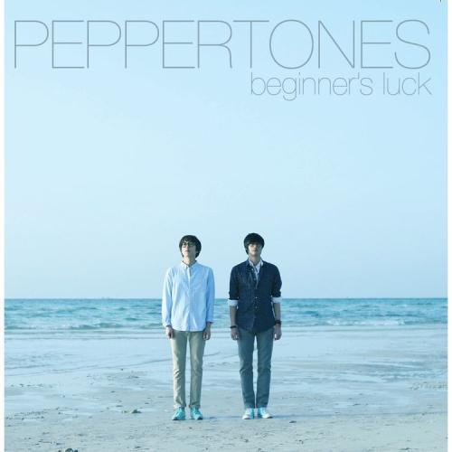 페퍼톤스 (Peppertones) - Beginner`s Luck 앨범이미지