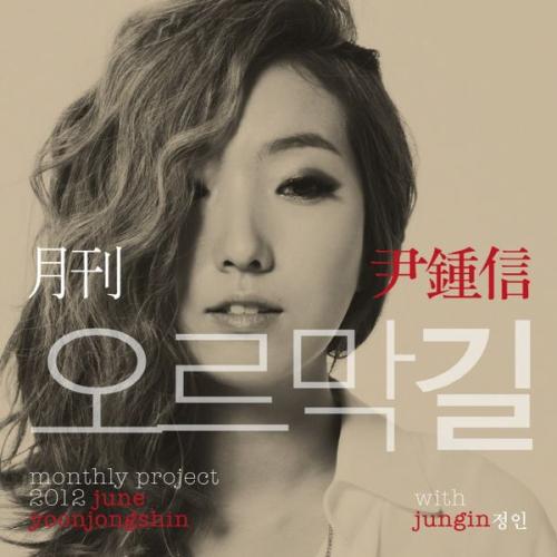 정인 - 2012 월간 윤종신 6월호 앨범이미지