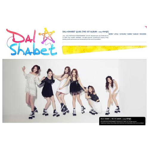 달샤벳 - THE 1ST ALBUM `BANG BANG` 앨범이미지
