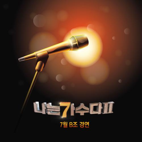 소향 - `나는 가수다 2` 7월 B조 경연 앨범이미지