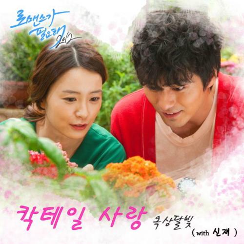 leeSA (리싸) - 로맨스가 필요해 2012 OST Part 4 앨범이미지