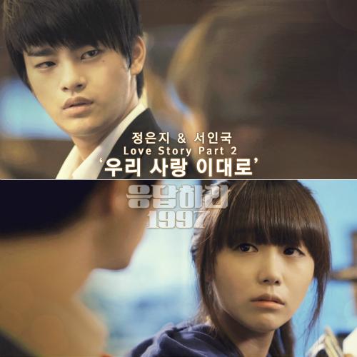 정은지 - 응답하라 1997 Love Story Part 2 앨범이미지