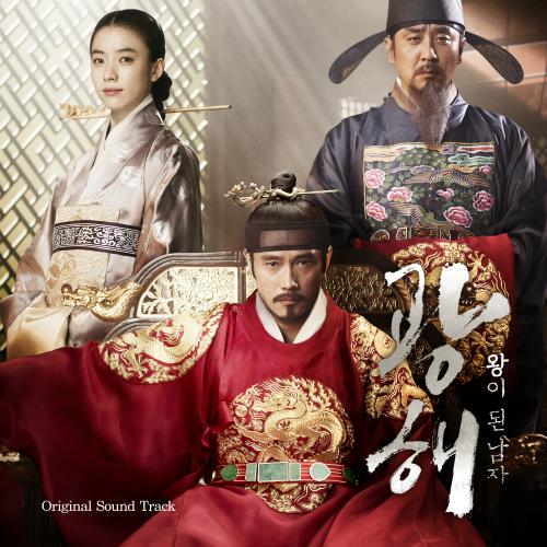모그 - 광해, 왕이 된 남자 OST 앨범이미지