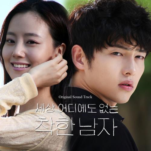 송중기 - 세상 어디에도 없는 착한남자 OST Part.4 앨범이미지