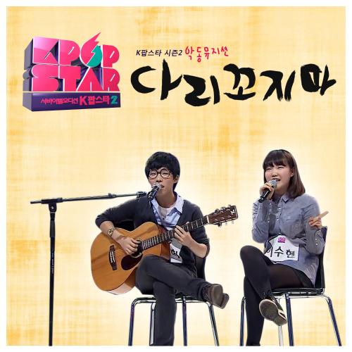 악동뮤지션 - SBS K팝 스타 시즌2 `다리꼬지마` 앨범이미지