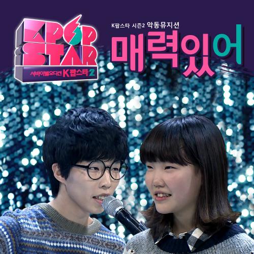 악동뮤지션 - SBS K팝 스타 시즌2 `매력있어` 앨범이미지