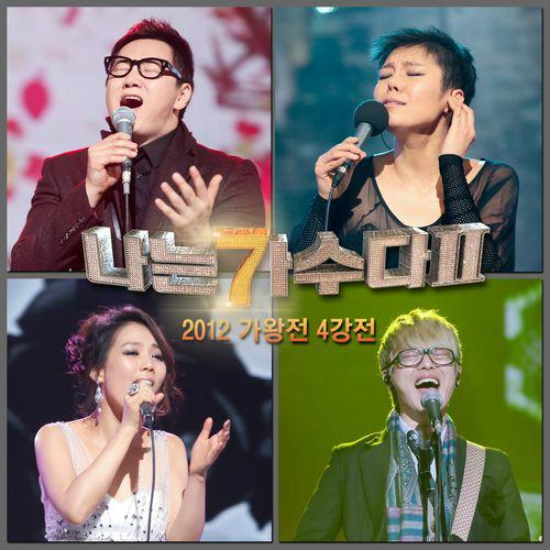 소향 - `나는 가수다 2` 2012 가왕전 4강전 앨범이미지