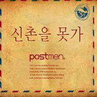 포스트맨(Postmen) - 신촌을 못가 앨범이미지
